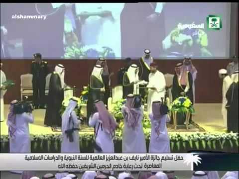 ملك السعودية يسلم جائزة عالمية لباحث من جماعة أكلو