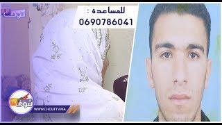 اختفاء مهاجر مغربي سابق بليبيا في ظروف غامضة و الأم تناشد القلوب الرحيمة    |   حالة خاصة