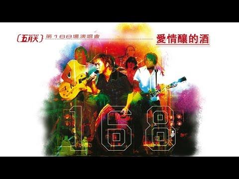 愛情釀的酒-第168場演唱會 (官方完整版LIVE)