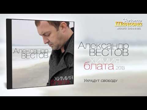 Смотреть клип Александр Вестов - Украдут свободу