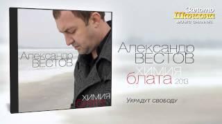 Александр Вестов - Украдут свободу