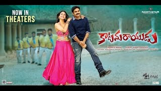 Katamarayudu Movie Back to Back Promos