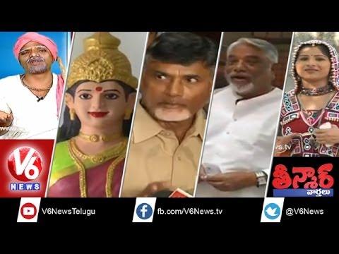 Mangli party to andhra - Modi & Babu conspiracy - Teenmaar News 31st May 2014