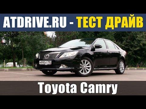 Тест-Драйв Тойота Камри 2013 от ATDrive