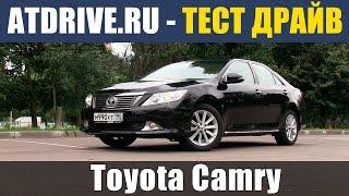 Toyota Camry 2013 - Обзор (большой тест-драйв) от ATDrive.ru