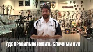 Стрельба из лука, часть 2 - Где правильно купить блочный лук