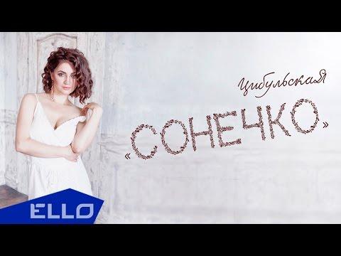 ЦибульскаЯ - Сонечко