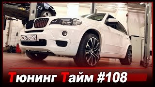 Тюнинг Тайм Жорик Ревазов выпуск 108: Совместный тест драйв BMW X5 E70