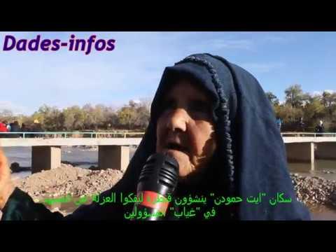 فيديو مؤثر: «قنطرة المواطنين» بايت حمودن