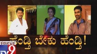 Hendathi Beku Hendathi - Woman made fraud by marrying two person