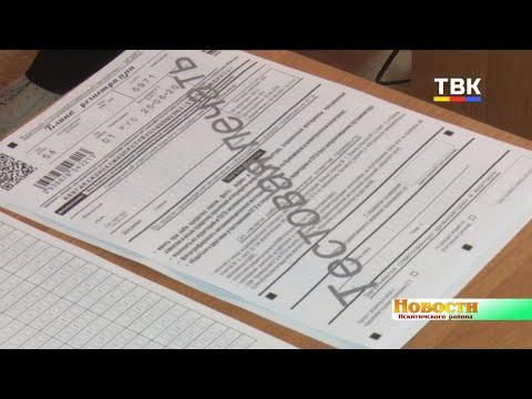 В Искитимском районе прошел пробный ЕГЭ по русскому языку