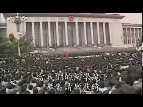 六四天安门事件 《3小时纪录片》 大陸禁片
