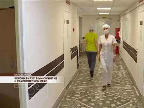 Короновирус в Минусинске и Красноярском крае