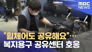 '휠체어도 공유해요'…성남시복지용구공유센터 호응