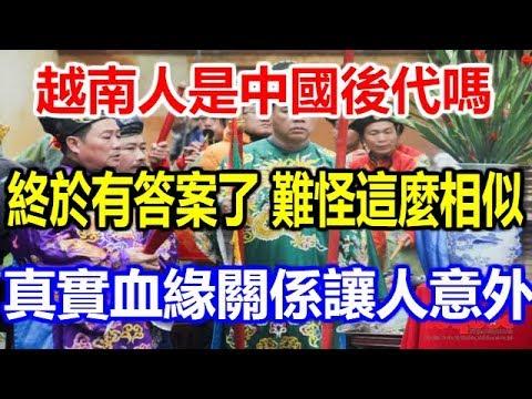 越南人是中國後代嗎?終於有答案了,難怪這麼相似!