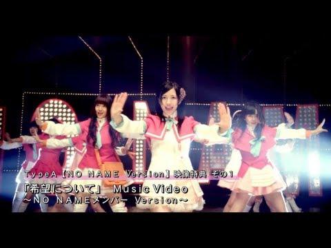 NO NAME「希望について」Music Video&映像特典ダイジェスト / AKB48[公式]