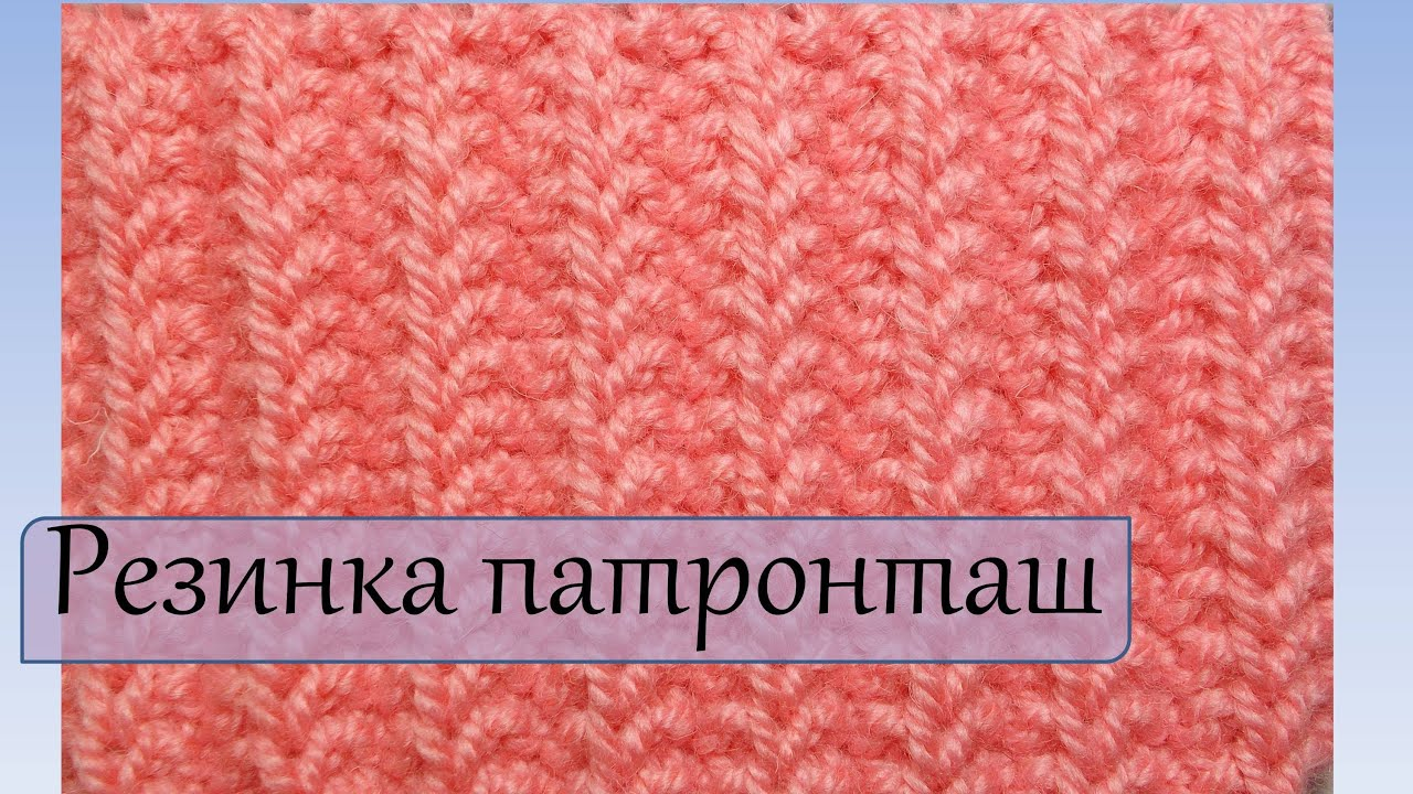 Английская резинка спицами схема вязания для начинающих фото