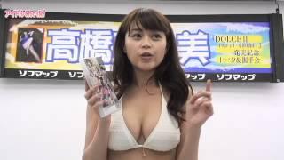 高橋亜由美の新作DVDはかなり攻め攻�..