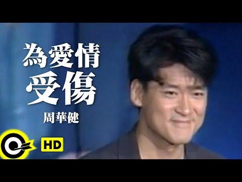 周華健-為愛情受傷(粵) (官方完整版MV)