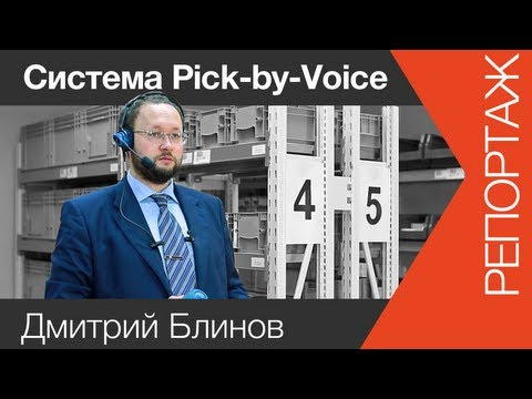 Voice picking, или система Pick-by-Voice