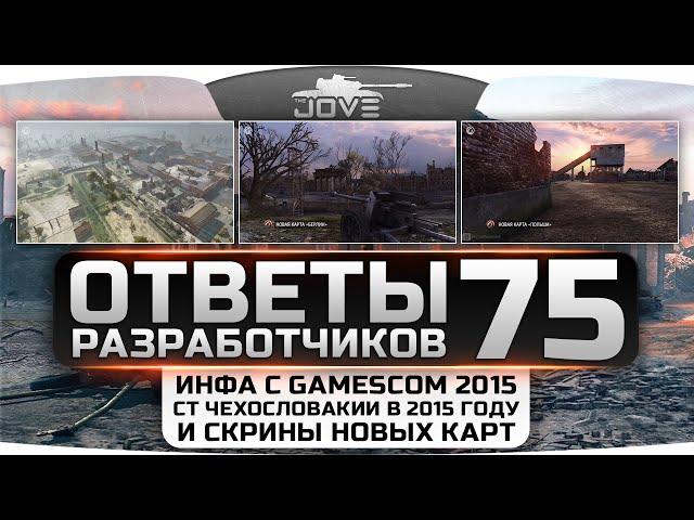Ответы Разработчиков #75. Инфа с  GamesCom, СТ Чехословакии в 2015 году и скрины