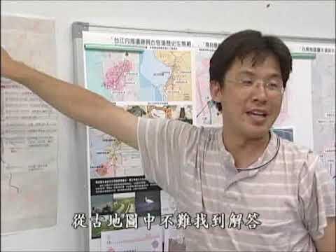 公共電視 我們的島─守護三坎店(上) 樹蛙篇 - YouTube