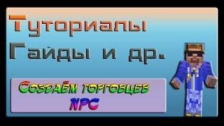 Создаём торговца NPC (CITIZENS DTLTRADERS) - VEA MAS VIDEOS DE 1.8 Симулятор создания города в MINECRAFT 1.8 БЕЗ МОДОВ ПЛАГИНОВ