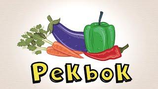 Pekbok Med Grönsaker | Lär Dig Grönsakerna!