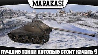 World of Tanks лучшие танки которые стоит качать 5