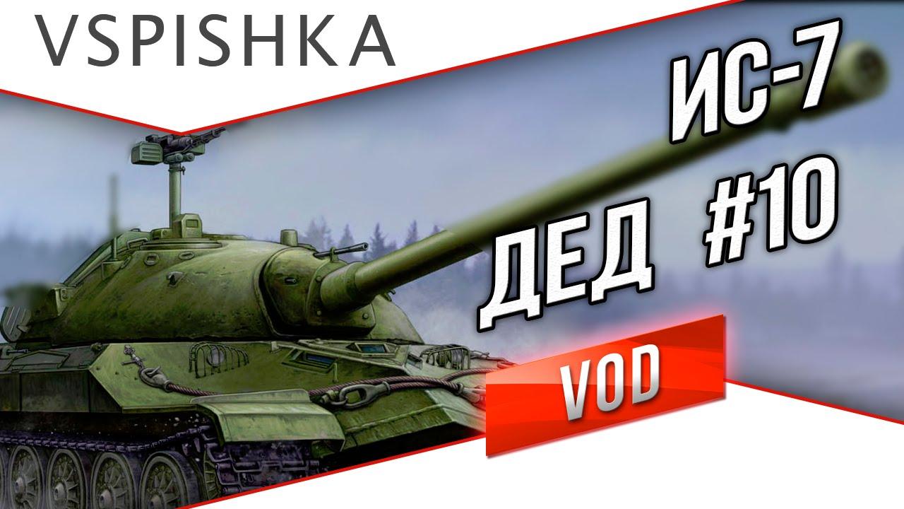 VOD по World of Tanks / Vspishka [RED_A] ИС-7