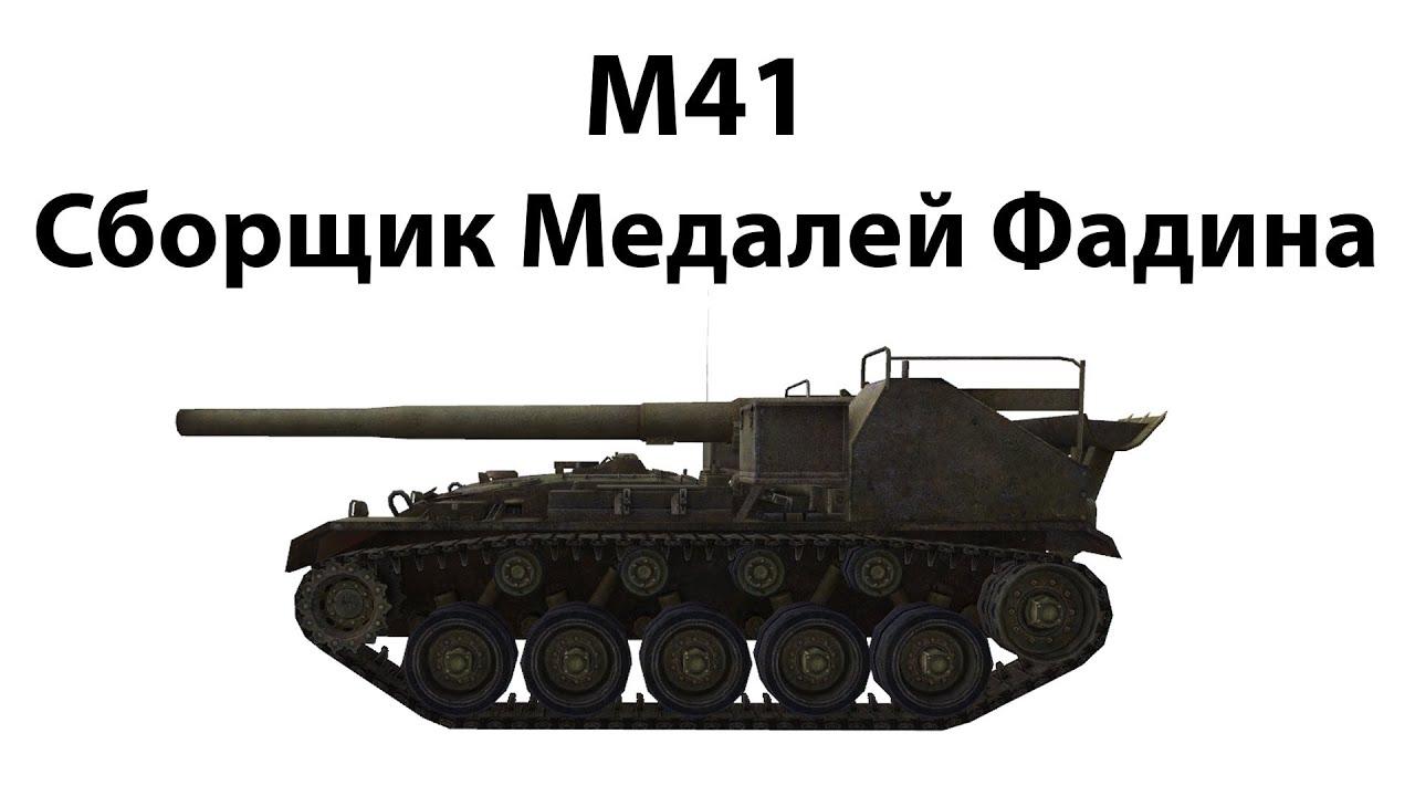 M41 - Сборщик Медалей Фадина