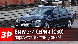 Первый тест BMW 5-й серии. Видео тесты За Рулем.
