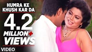 Humra Ke Khush Kar Da (Full Bhojpuri Hot Video Song