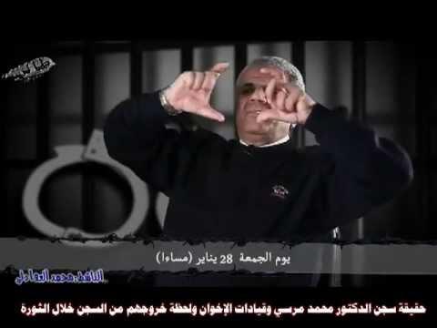 مسرب بالفديو كشف حقيقة هروب مرسي من السجن خلال الثورة