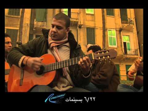 فيلم الحاوي - ابراهيم البطوط 2012
