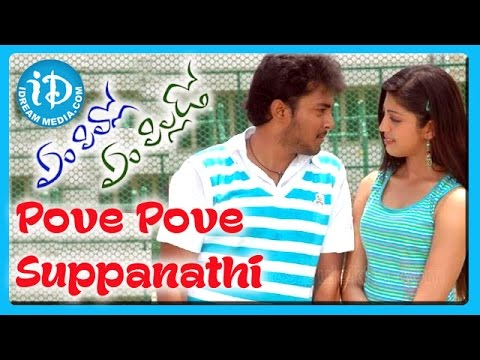 pove-pove-suppanathi-video-song