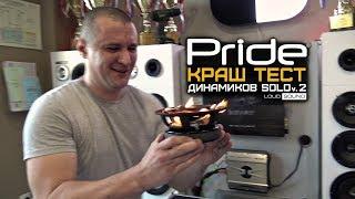 Pride Solo v2 - КРАШ ТЕСТ!. Loud Sound Автозвук.