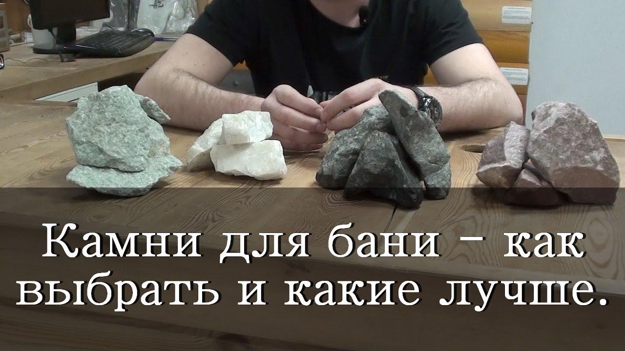 Как сделать камни для бани