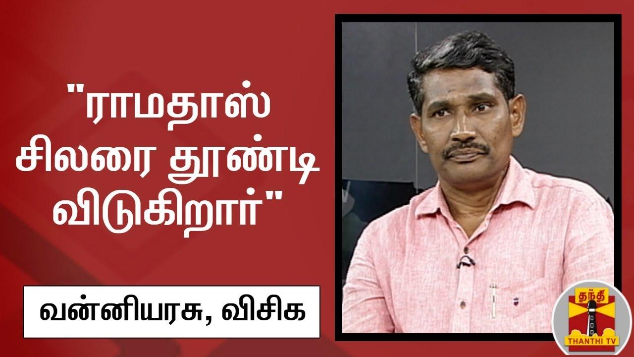 ராமதாஸ் சிலரை தூண்டி விடுகிறார் - வன்னியரசு, விசிக    VCK
