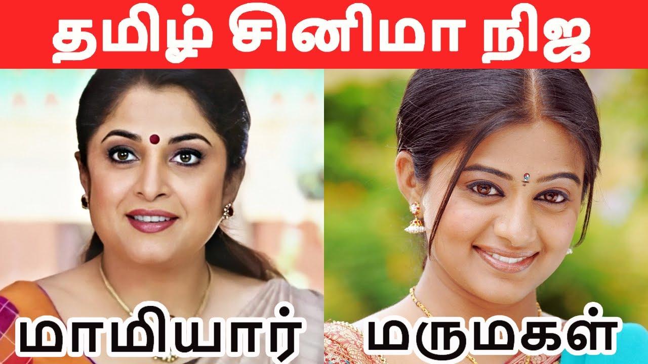 தமிழ் சினிமா நிஜ மாமியார் மருமகள்| Tamil Cinema News | Kollywood Latest