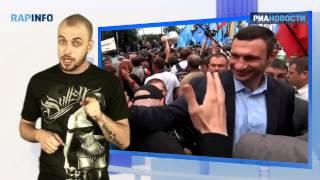 RAPINFO - Дело Развозжаева, выборы на Украине