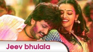 Jeev Bhulala Audio Full Song Lai Bhaari Marathi Song