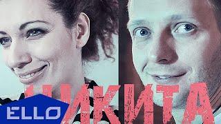 Превью из музыкального клипа Юлия Коган - Никита