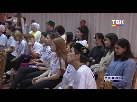 Интернациональный Бердск встречает XII Сибирский фестиваль татарской молодёжи