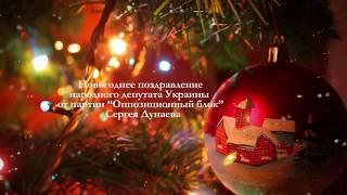 Новогоднее поздравление народного депутата Украины Сергея Дунаева