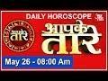 Aapke Taare | Daily Horoscope | May 26 | 8 AM