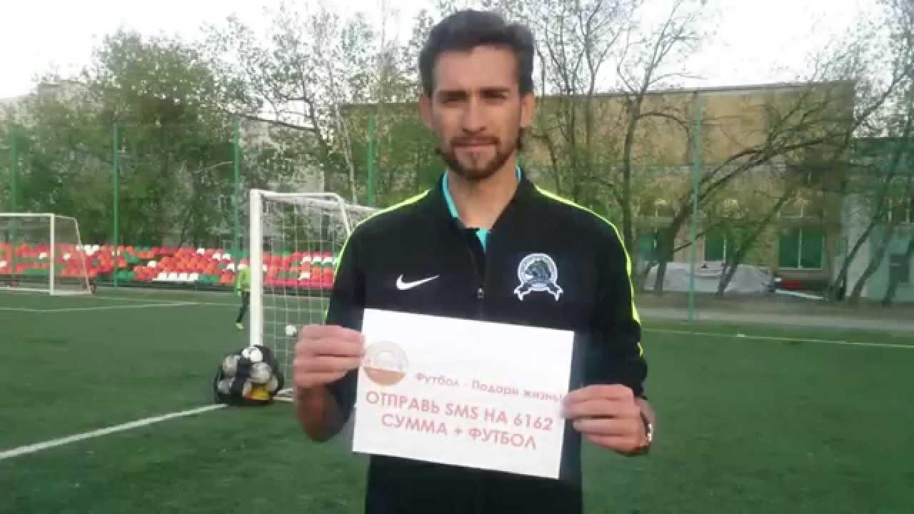 Видеоролик благотворительной акции «Футбол – Подари жизнь!»