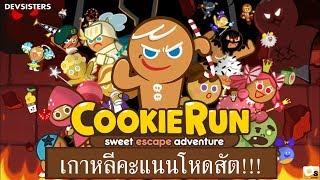 Cookie Run KAKAO - เกาหลีคะแนนโหดสัต!!!