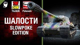 Новогодние Шалости - Slowpoke edition - от TheGUN и Pshevoin