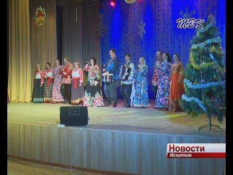 Театр песни «Ярмарка» первым поздравил искитимцев с 300-ем города  и Рождеством